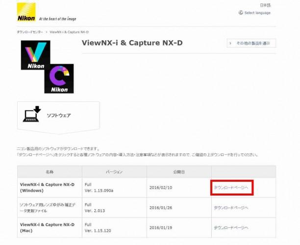 nikon-viewNX-i_1