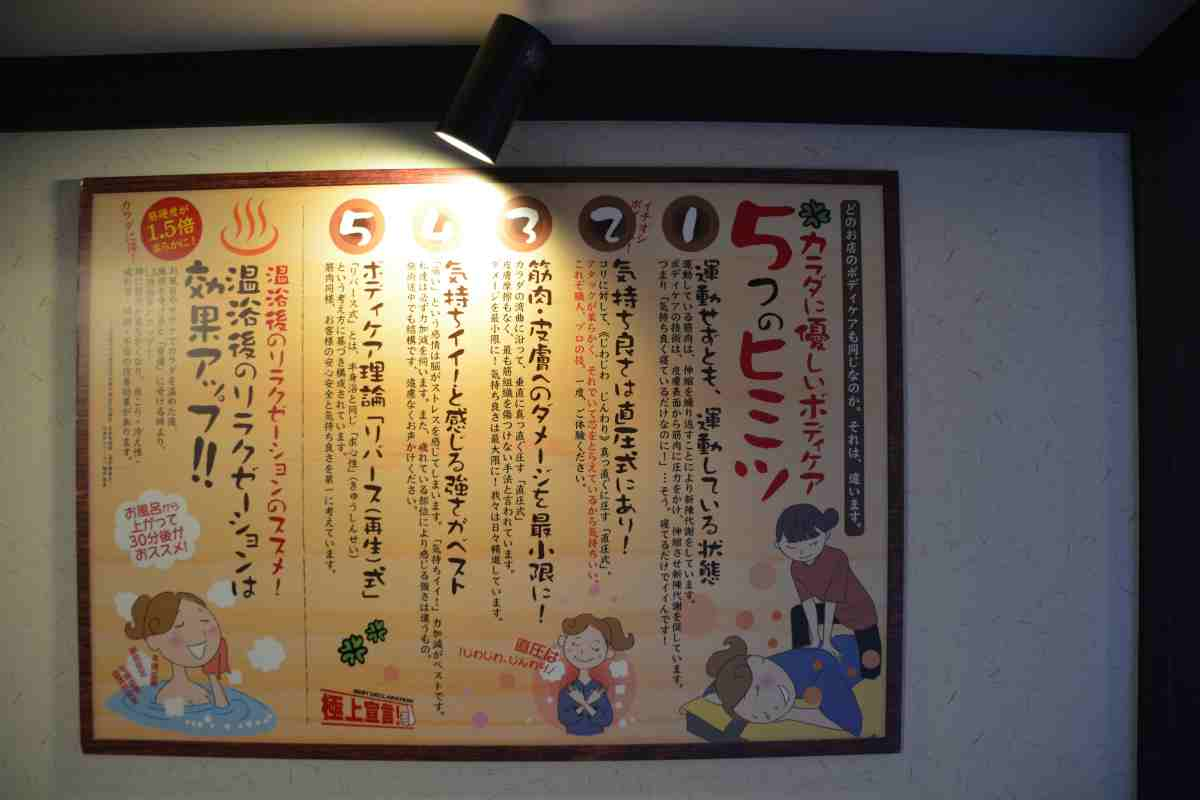 杉戸天然温泉雅楽の湯の貼り紙